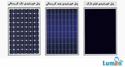 انواع پانل خورشیدی
