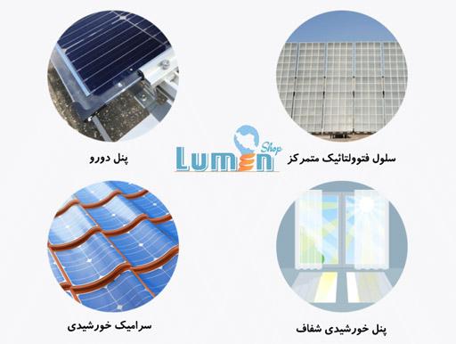 انواع فناوری پنل خورشیدی